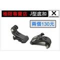[極限專賣店]平面J型安裝底扣 副廠配件 GOPRO SJ4000配件 HERO2 3 3+ SJ4000