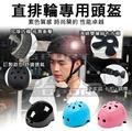 【大有運動】 成人 兒童 多孔通風 梅花 運動 頭盔 直排輪 滑板 溜冰 運動通用 護具 安全帽