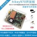 SmartFLY hikey970开发板 深度学习开发板华为海思麒麟方案安卓8.1/Debian 标配(主板+透明外壳+赠送礼包) 6GB/64GB