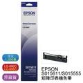 EPSON S015611/S015555原廠色帶EPSON LQ690C/LQ-690C/LQ-690/LQ-695C