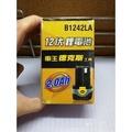 車王德克斯 Durofix 2.0Ah鋰電池 12V