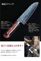 【樂樂日貨】*現貨*日本 實光刃物 槌目割込 三徳刀 菜刀 牛刀 180MM 18CM 18公分