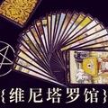 【806】【維尼塔羅】塔羅牌占卜專用 愛情占星合盤星盤