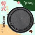 【燒烤盤】韓式雞蛋燒烤盤(韓式烤肉 麥飯石 多功能 燒烤盤)