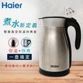 Haier 海爾保溫型 1.7L 快煮壺-不鏽鋼HEK-1700-1ZS