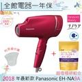 【一期一會】【超值福袋】日本 Panasonic 國際牌EH-NA9A 奈米水離子吹風機 + 朝日膠原蛋白粉黃金版
