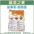 【蔬菜之家】菌專家-菌根菌1公斤