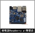 【樹莓派Raspberry pi專營店】Banana Pi M2plus