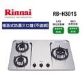 林內 RB-H301S 檯面式防漏三口爐(不鏽鋼) 瓦斯爐 階梯式天板壓盤 基本安裝加400