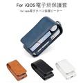 萬寶路 iQOS 2/3代 2.4Plus 電子菸 豎款皮套