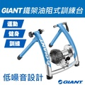 GIANT CYCLOTRON FLUID ST 油阻式訓練台(鐵)