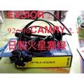 TOYOTA EXSIOR2.0/CAMRY2.2火星塞線