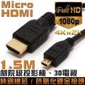 【K-Line】Micro HDMI to HDMI 1.4版 影音傳輸線(1.5M)