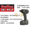 達龍 型鋼力 TCIDS-230KD 雙4.0Ah 20V鋰電衝擊起子機