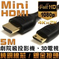 K-Line Mini HDMI to HDMI 1.4版 影音傳輸線 5M