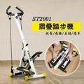 【X-BIKE 晨昌】摺疊踏步機 ST2001