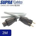 瑞典原裝SUPRA CABLE HDMI LoRad 3G2.5MK2 電源線 公對母 2米 另有1米尺寸
