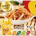 【便宜賣】達客鮮美頂級烤魷魚.免運費😁(1013元)