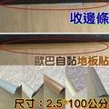 歐巴pvc自黏地板自黏收邊條地毯壓邊條 全(5色可選)