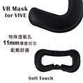 【HTC VIVE】臉部專用襯墊