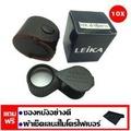 กล้องส่องพระ LEIKA 10X18 mm. สีดำแบบหุ้มยาง พร้อมซองหนังและผ้าเช็ดเลนส์ ส่งแบบด่วนให้ฟรี