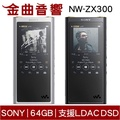 SONY 索尼 NW-ZX300 高解析 隨身 數位 播放器 | 金曲音響