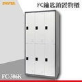 【勁媽媽】 FC-306K 樹德多功能鑰匙鎖置物櫃 櫃子 收納櫃 置物櫃鞋櫃 健身房收納 更衣室 衣物櫃 鑰匙櫃