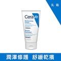 CeraVe長效潤澤修護霜 50ML