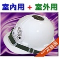 ◯3dMore®正品【双能源】太陽能+電池能 室內外皆可用 高敏感面板轉化太陽能工程帽扣工地帽襯安全帽帶