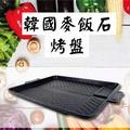 【麥飯石烤盤】韓國麥飯石烤盤(韓國 烤肉 麥飯石 烤盤)