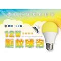 有效驅蚊 舞光 LED 驅蚊燈泡 12W 2200K LED燈泡 戶外庭院 陽台 露營用 E27燈座