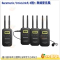 Saramonic VmicLink5 3對1 無線麥克風 小蜜蜂 婚攝 minimic 領夾式 電視採訪