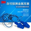 3M 340-4007 with Can Detection Metal Can Be Cleaned Line Ear Food Schick Protective Ear Plugs