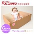 《韓國FOLDAWAY》遊戲圍欄-Vanilla coco香草可可-140*120(加大款)