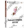 9787111556169【3dWoo大學簡體機械工業】Android應用性能優化最佳實踐
