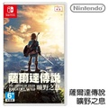 【Nintendo 任天堂】薩爾達傳說 曠野之息(對應中文)