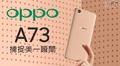 OPPO A73 (3G/32G)智慧型手機