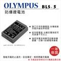 【數位小熊】FOR OLYMPUS BLS-5 BLS5 電池 原廠充電器可充 EPL6 EPL7 EPL8 EM10