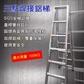 [瀚維] 5.0版 焊接 三點焊 馬椅梯 3-16呎 耐重100KG A字梯 馬椅 鋁梯 售 滿焊梯