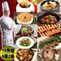 預購-【快樂大廚】食全食美喜從豬來年菜10件組(8菜2湯)(1/25-1/31到貨)