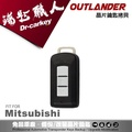 【汽車鑰匙職人】三菱汽車 Outlander Lancer Fortis 免鑰匙配製 遺失拷貝 鑰匙不見