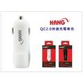 HANG 原廠 QC 2.0 車充 快速充電器 USB 快充充電頭 手機平板 旅充 變壓器 iPhone 9V 12V