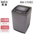 kolin歌林直驅變頻單槽17KG洗衣機BW-17V03