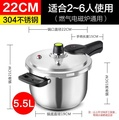 ASD 304 Stainless Steel Pressure Cooker 20/22/24 Cm Pressure Cooker Electromagnetic Furnace Fuel Gas Universal Household Cookware