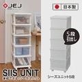 日本JEJ SiiS UNIT系列 組合抽屜櫃 5層抽屜米白色