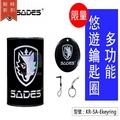 【限量商品】SADES 賽德斯 多功能悠遊鑰匙圈 耳機塞 悠遊卡吊飾 鐵罐造型 手機吊飾 KR-SA-Ekeyring