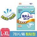 【包大人】成人紙尿褲-親膚舒適 L-XL號 (13片x6包) /2箱