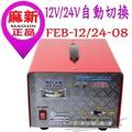 【OMAX】全新款汽機車微電腦全自動充電器12V/24V+ 高級胎壓表(12H)