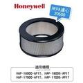 原廠HEPA濾心20500-AP1T 適用Honeywell 17000/17005/18000/18005 空氣清淨機