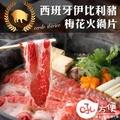 【吼方便】西班牙伊比利梅花火鍋片8份(300g/份)